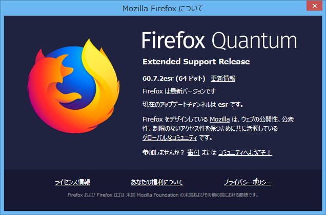 Firefox ESR 60.7.2