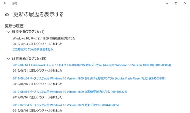 2019年06月の Microsoft Update 履歴。(Windows 10 [1809] 、定例外)