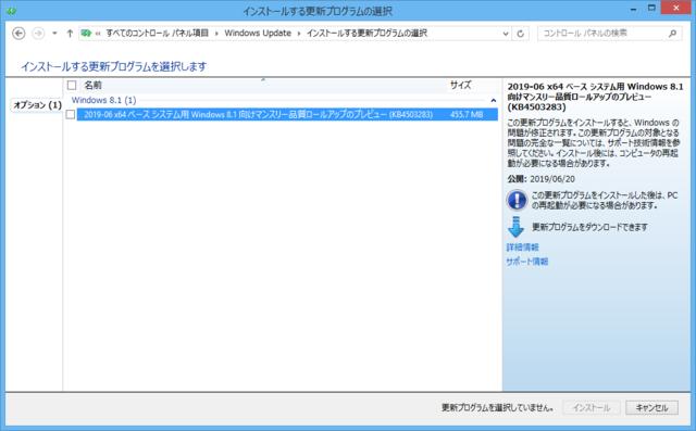 2019年06月の Microsoft Update 。(Windows 8.1 、定例外のオプション)