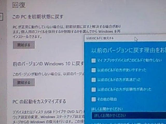 前のバージョンの Windows 10 に戻す