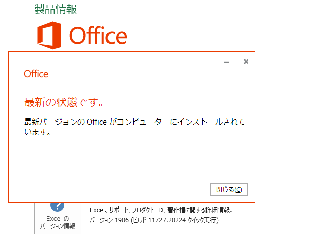 2019年06月の Microsoft Update (Office 2016)