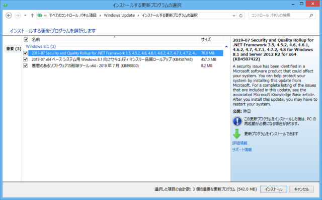 2019年07月の Microsoft Update 。(Windows 8.1)