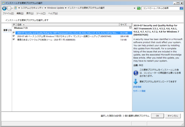 2019年07月の Microsoft Update 。(Windows 7)