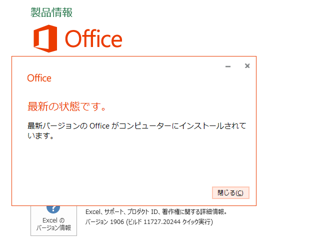 2019年07月の Microsoft Update 。(Office 2016)