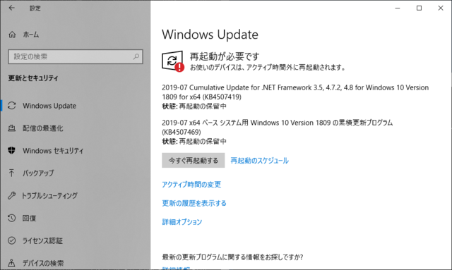 2019年07月の Microsoft Update 。(Windows 10 [1809])