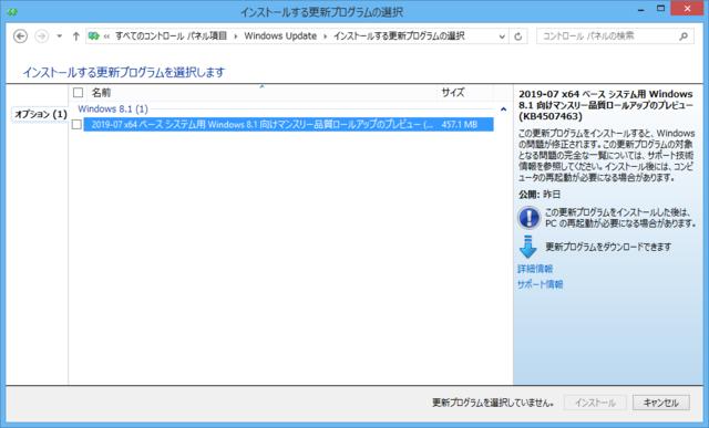 2019年07月の Microsoft Update 。(Windows 8.1 、定例外のオプション)