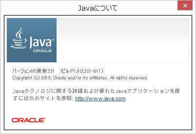 JRE 8u221 バージョン情報
