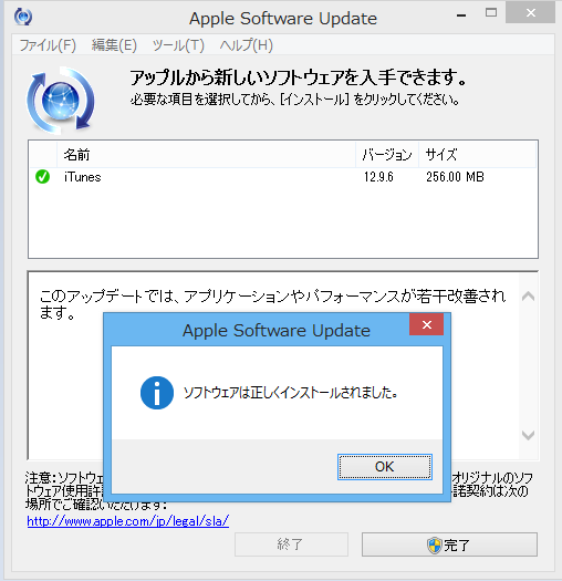 iTunes 12.9.6 for Windows のアップデート