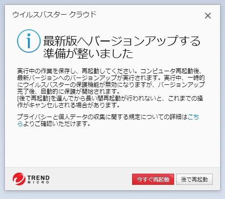 ウイルスバスター クラウド 16.0β 最新版へのバージョンアップ案内メッセージ