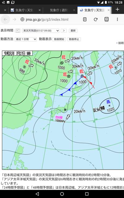 颱風 6号 2019-07-27