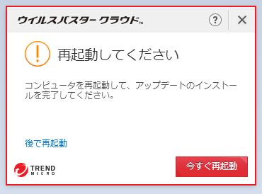 ウイルスバスター 15.0.1231 のアップデートで再起動