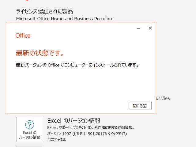 2019年06月の Microsoft Update (Office 2016)