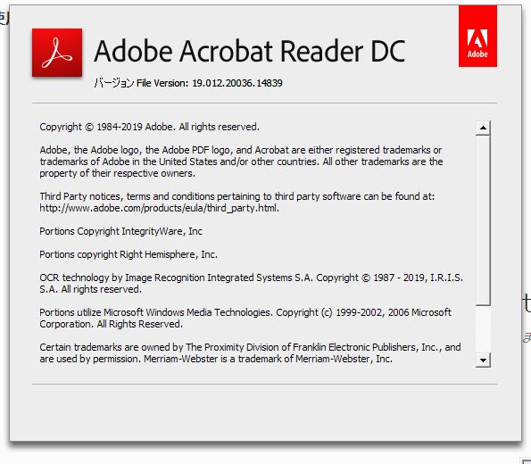 Adobe Acrobat Reader DC 19.012.20036 詳細バージョン情報