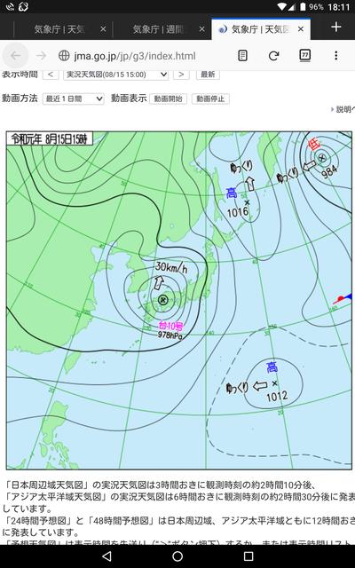 颱風 10号 2019-08-15