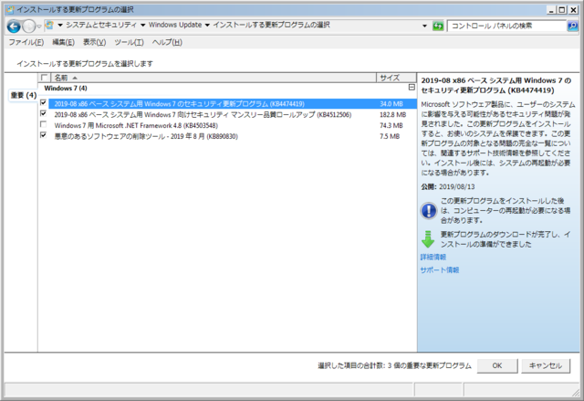2019年08月の Microsoft Update 。(Windows 7)