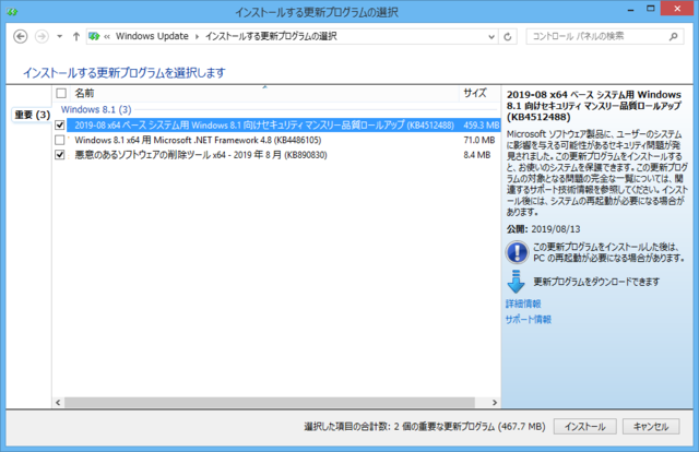 2019年08月の Microsoft Update 。(Windows 8.1)