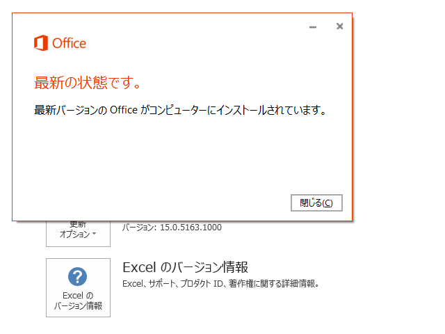 2019年08月の Microsoft Update 。(Office 2013)