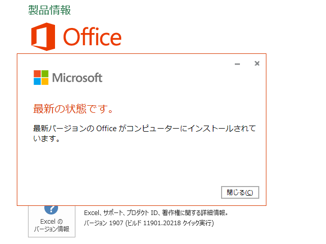 2019年08月の Microsoft Update 。(Office 2016)