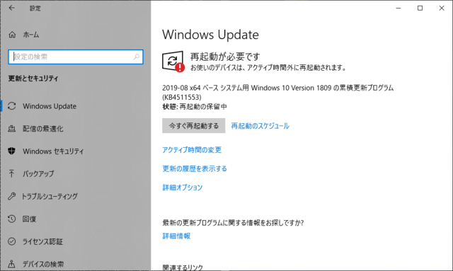 2019年08月の Microsoft Update 。(Windows 10 [1809])