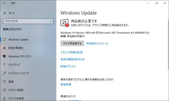2019年08月の Microsoft Update 。(Windows 10 [1809] その2)