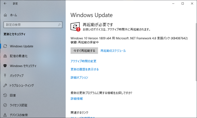 2019年08月の Microsoft Update 。(Windows 10 [1809] その3)
