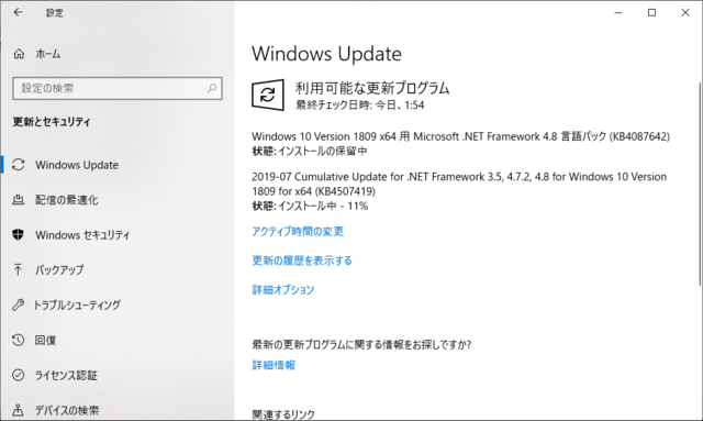 2019年08月の Microsoft Update 。(Windows 10 [1809] その3の適用中)