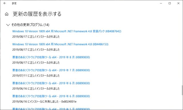 2019年08月の Microsoft Update 履歴。(Windows 10 [1809] その2)