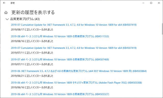 2019年08月の Microsoft Update 履歴。(Windows 10 [1809])