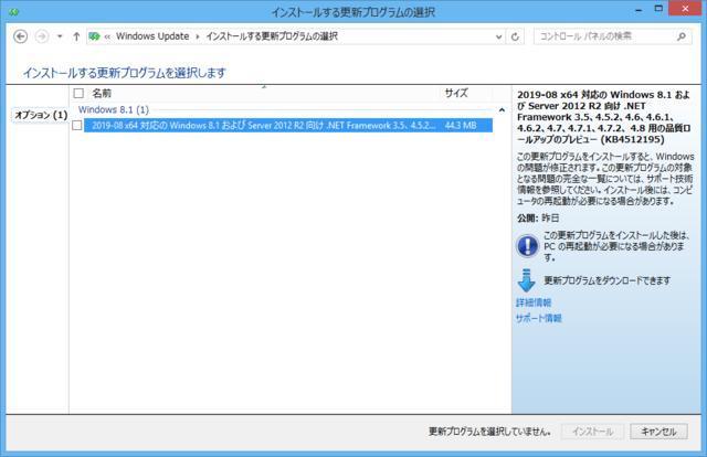 2019年08月の Microsoft Update 。(Windows 8.1 、定例外のオプション)