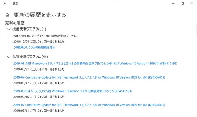 2019年08月の Microsoft Update 履歴。(Windows 10 [1809] 、定例外)