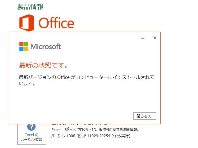 2019年08月の Microsoft Update (Office 2016)