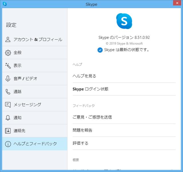 Skype 8.51.0.92