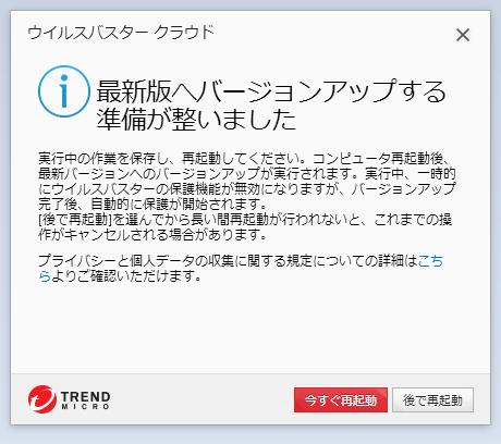 ウイルスバスター クラウド 16.0 最新版へのバージョンアップ案内メッセージ