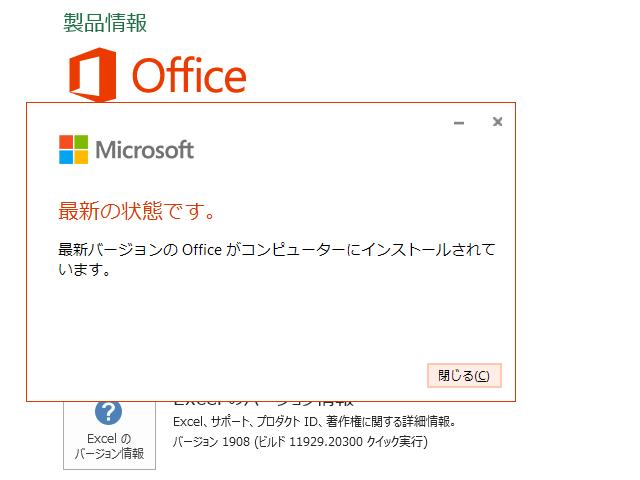 2019年09月の Microsoft Update 。(Office 2016)