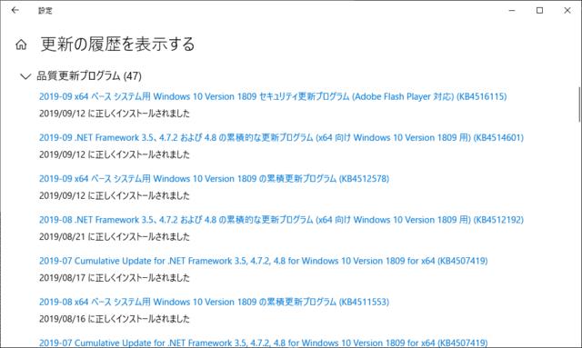 2019年09月の Microsoft Update 履歴。(Windows 10 [1809])
