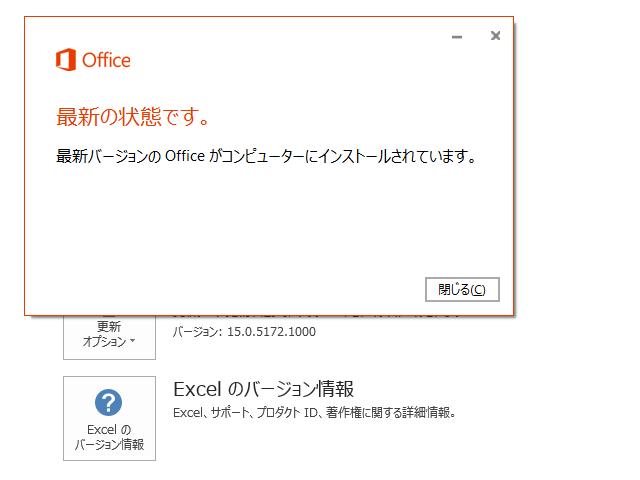 2019年09月の Microsoft Update 。(Office 2013)