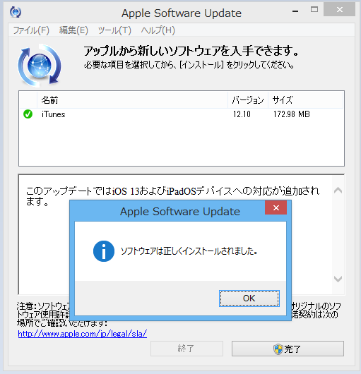 iTunes 12.10 for Windows のアップデート
