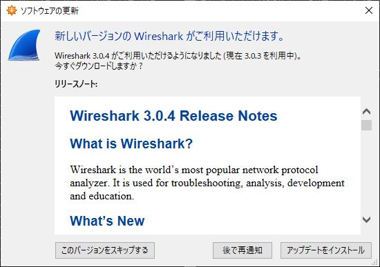 Wireshark 3.0.4 Updater