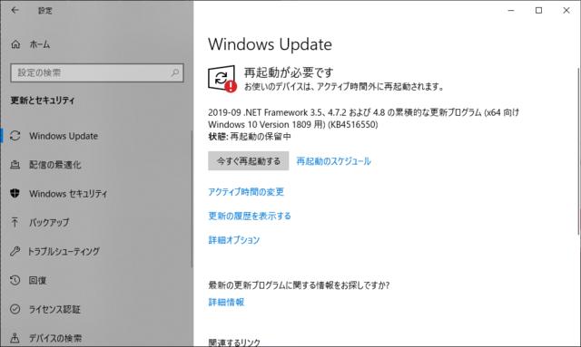 2019年09月の Microsoft Update。(Windows 10 [1809] 、定例外)
