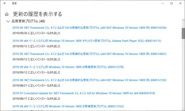 2019年09月の Microsoft Update 履歴。(Windows 10 [1809] 、定例外)