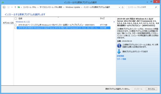 2019年09月の Microsoft Update 。(Windows 8.1 、定例外のオプション)