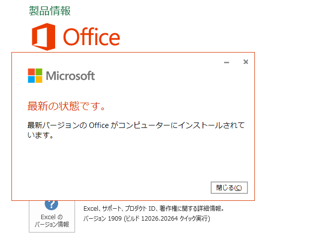 2019年09月の Microsoft Update (Office 2016)