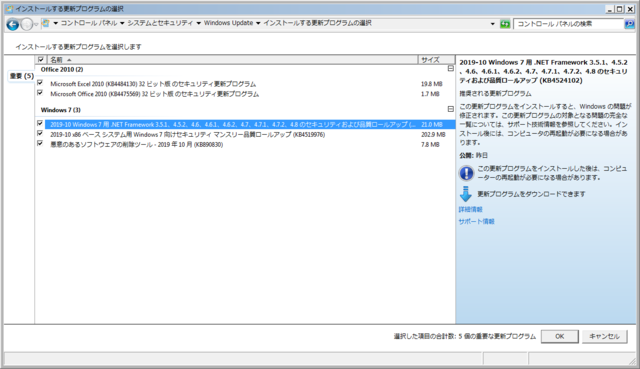 2019年10月の Microsoft Update 。(Windows 7)