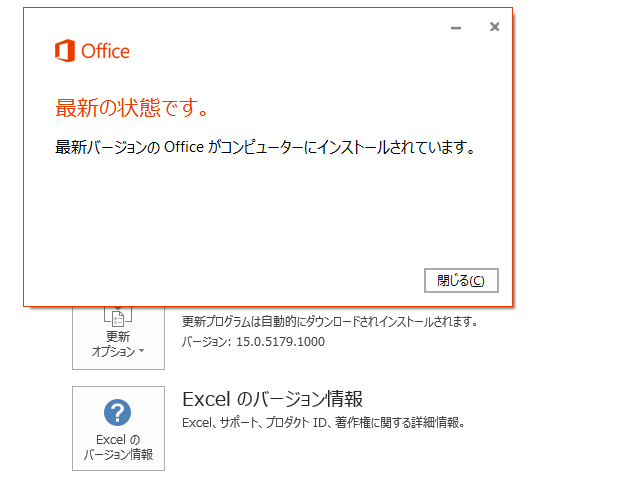 2019年10月の Microsoft Update 。(Office 2013)