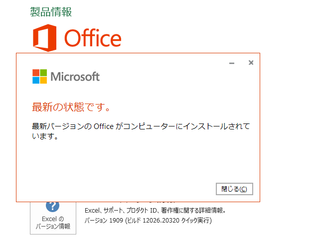 2019年10月の Microsoft Update 。(Office 2016)