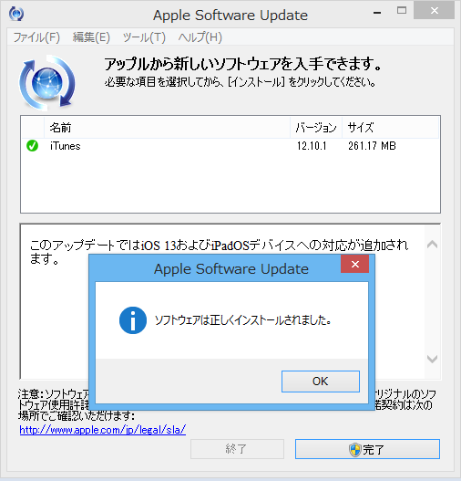 iTunes 12.10.1 for Windows のアップデート