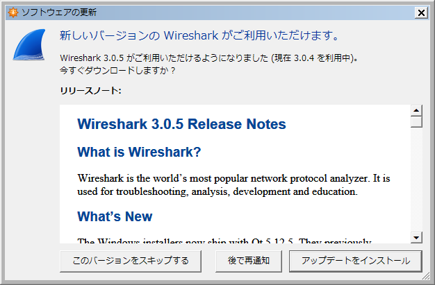 Wireshark 3.0.5 Updater