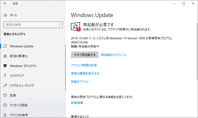 2019年10月の Microsoft Update 。(Windows 10 [1809])