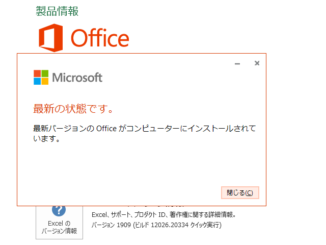 2019年10月の Microsoft Update (Office 2016)