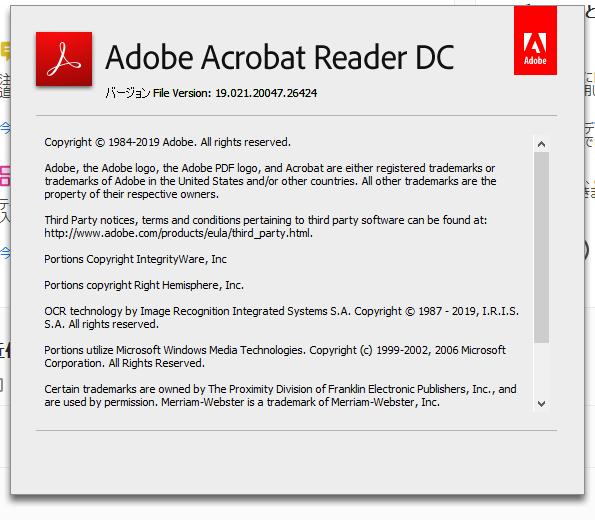 Adobe Acrobat Reader DC 19.021.20047 詳細バージョン情報